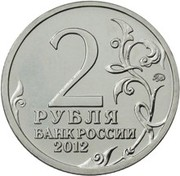 2 Roubles (Aleksey Yermolov) -  avers