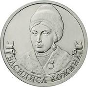 2 Roubles (Vasilisa Kozhina) -  revers