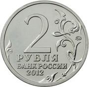2 Roubles (Vasilisa Kozhina) -  avers