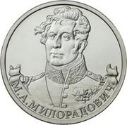 2 Roubles (Mikhail Miloradovich) -  revers