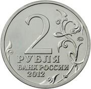 2 Roubles (Mikhail Miloradovich) -  avers
