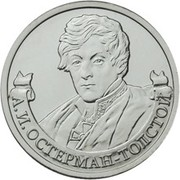 2 Roubles (Alexander Ostermann-Tolstoy) -  revers