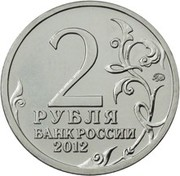 2 Roubles (Alexander Ostermann-Tolstoy) -  avers