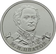 2 Roubles (Matvei Platov) -  revers
