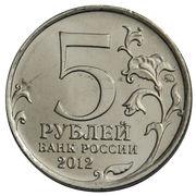 5 Roubles (Bataille de Smolensk) -  avers