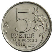 5 Roubles (Bataille de Borodino) -  avers