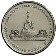5 Roubles (Bataille de Maloyaroslavets) -  revers