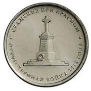 5 Roubles (Bataille de Krasny) -  revers