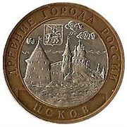 10 roubles Pskov -  revers