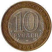 10 roubles Pskov -  avers