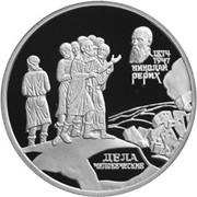 2 roubles N.Roerich 2 -  avers