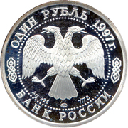1 Rouble (First Football Match) – avers