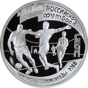 1 Rouble (Champions of the Olympics, 1988) – revers