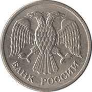 10 roubles (Tranche striée ; non-magnétique) -  avers