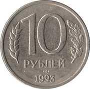 10 roubles (Tranche striée ; non-magnétique) -  revers