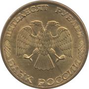 50 roubles (Tranche lisse ; magnétique) -  avers