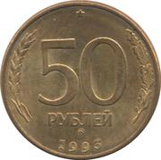 50 roubles (Tranche lisse ; magnétique) -  revers
