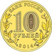 10 Roubles (Nalchik) -  avers