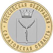 10 Roubles (Oblast de Saratov) -  revers