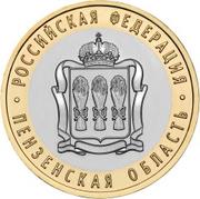10 roubles Oblast de Penza -  revers