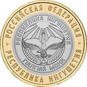 10 roubles République D'Ingouchie -  revers