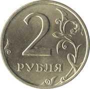 2 roubles -  revers