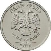 1 Rouble (Symbole du rouble) -  avers