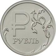1 Rouble (Symbole du rouble) -  revers