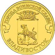 10 Roubles (Vladivostok) -  revers