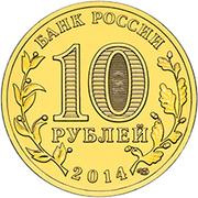 10 Roubles (Vladivostok) -  avers