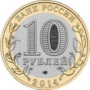 10 roubles Oblast de Tcheliabinsk -  avers