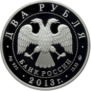 2 Roubles (A.I. Pokryshkin) -  avers