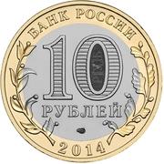 10 Roubles (Oblast de Tioumen) -  avers