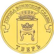 10 Roubles (Tver) -  revers