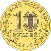 10 Roubles (Tver) -  avers
