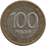 100 roubles -  revers