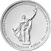 5 Roubles (Opération Dniepr-Carpates) -  revers