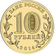 10 Roubles (Sebastopol) -  avers