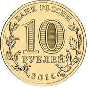 10 Roubles (Crimée) -  avers