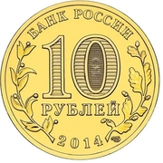 10 Roubles (Anapa) -  avers
