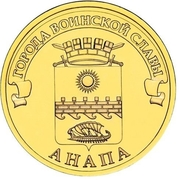 10 Roubles (Anapa) -  revers