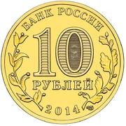 10 Roubles (Kolpino) -  avers