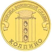 10 Roubles (Kolpino) -  revers