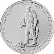 5 Roubles (Opération Baltique) -  revers