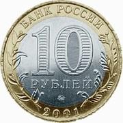 10 Roubles (Youri Gagarine) -  avers