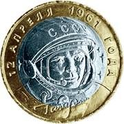 10 Roubles (Youri Gagarine) -  revers