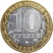 10 roubles Derbent (Daghestan) -  avers