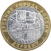 10 roubles Derbent (Daghestan) -  revers