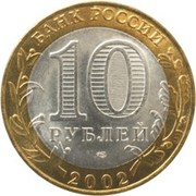 10 roubles Kostroma -  avers