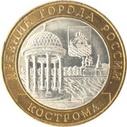 10 roubles Kostroma -  revers